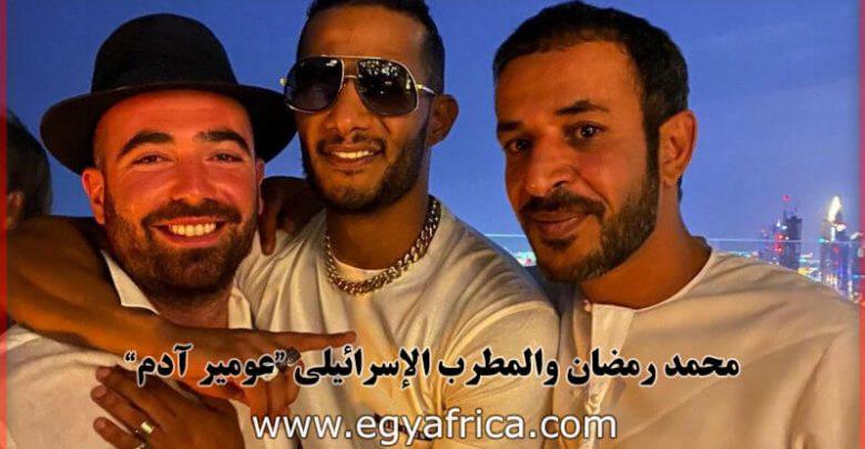 محمد رمضان و المطرب الإسرائيلي عومير آدام
